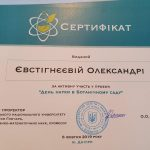 Євстігнєєва День науки у ботсаду