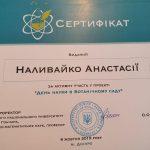 Наливайко День науки у ботсаду