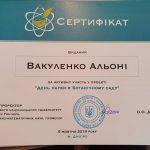 Вакуленко День науки у ботсаду