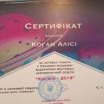 Коган Космік-2019