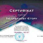 2019-10-05 Сертифікат - Космік