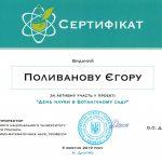 2019-10-06 Сертифікат - День науки в ботанічному саду